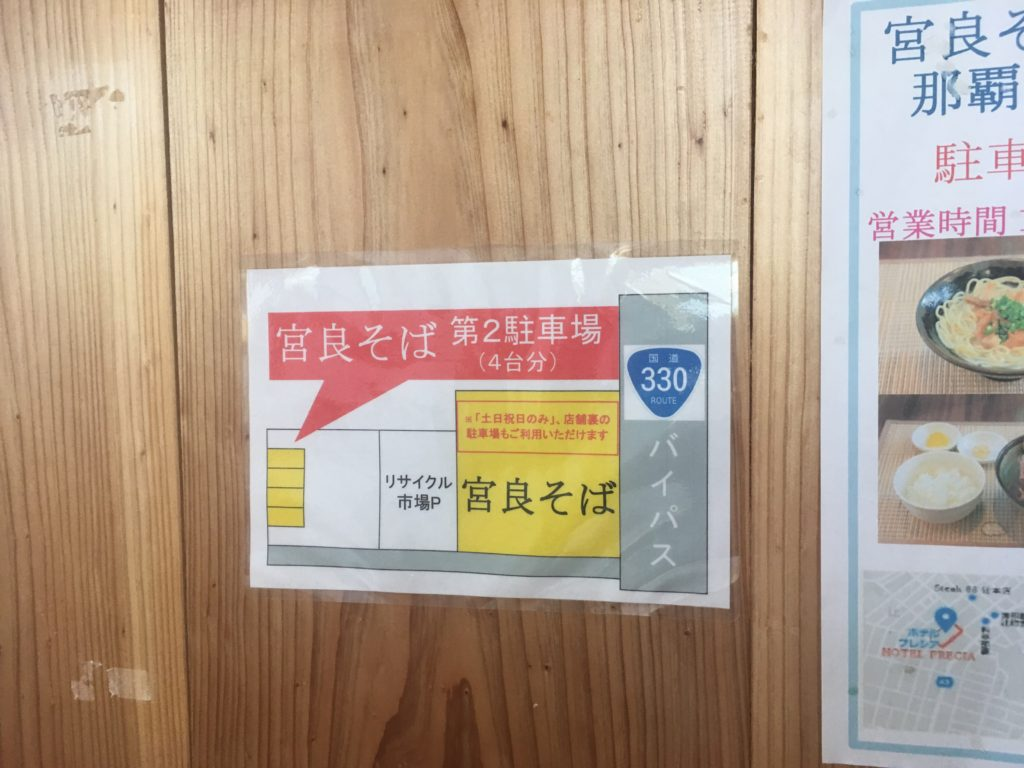 第2駐車場のポスター